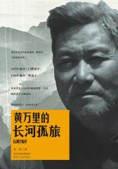 黄万里的长河孤旅(典藏版)