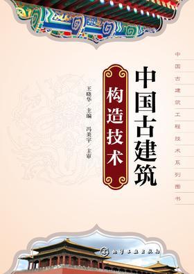 中国古建筑构造技术