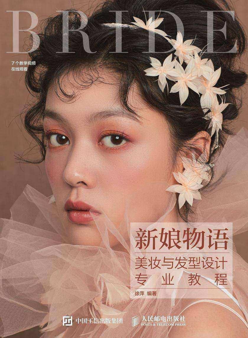 新娘物语 美妆与发型设计专业教程