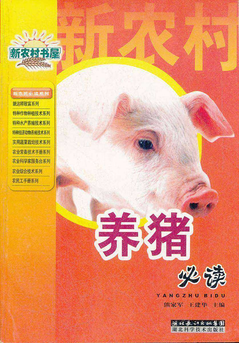 养猪必读(新农村书屋)