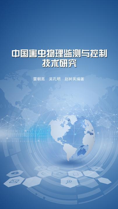 中国害虫物理监测与控制技术研究