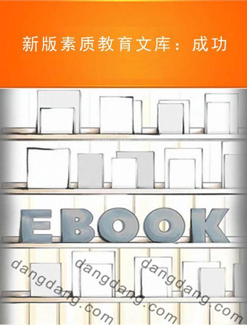 新版素质教育文库:成功