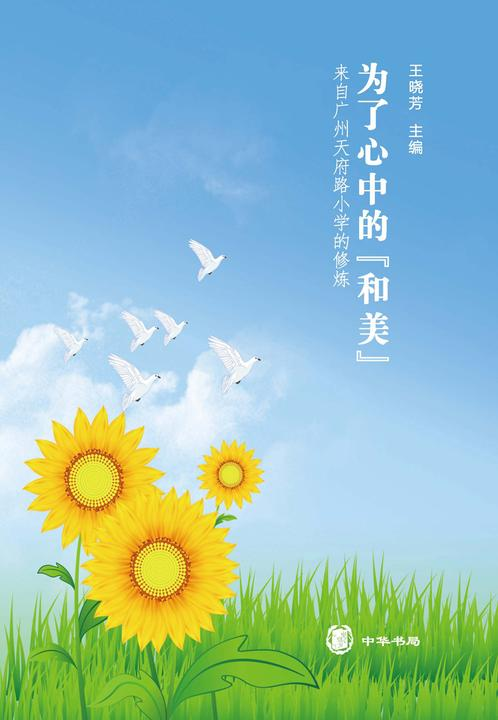 """为了心中的""""和美"""":广州天府路小学教师研修之道"""
