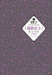 宋承宪&金泰熙:《我的公主》真人写真珍藏版(3)(仅适用PC阅读)