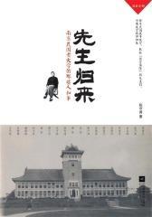 先生归来:南京民国老大学的那些人和事