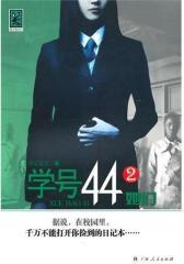 学号44②她们(试读本)