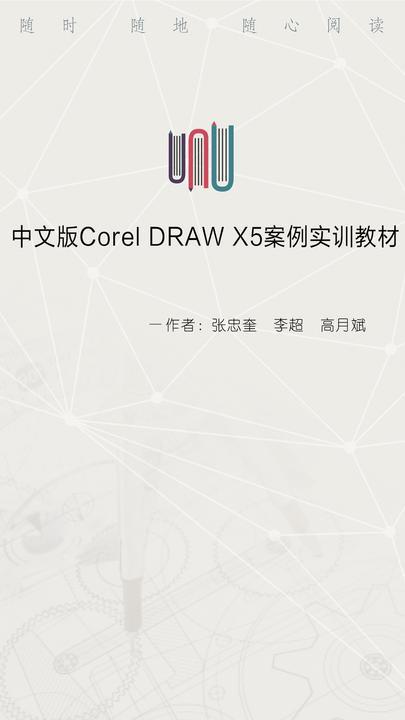 中文版Corel DRAW X5案例实训教材