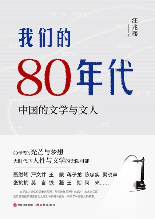 我们的80年代:中国的文学与文人