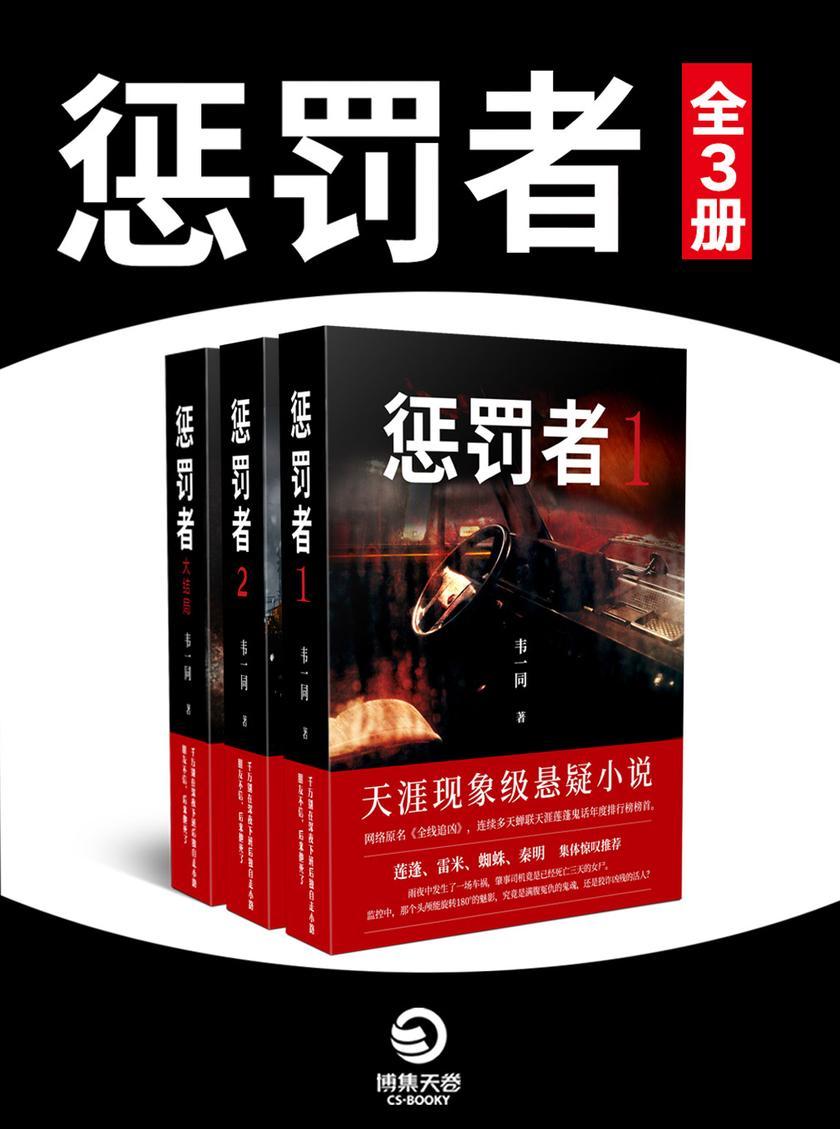 惩罚者(全3册)