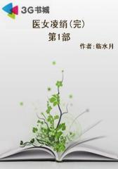 医女凌绡(完)--第1部