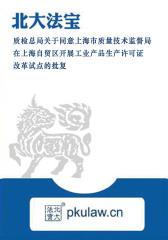 质检总局关于同意上海市质量技术监督局在上海自贸区开展工业产品生产许可证改革试点的批复