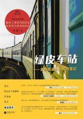 绿皮车站:首部铁道小站旅行笔记