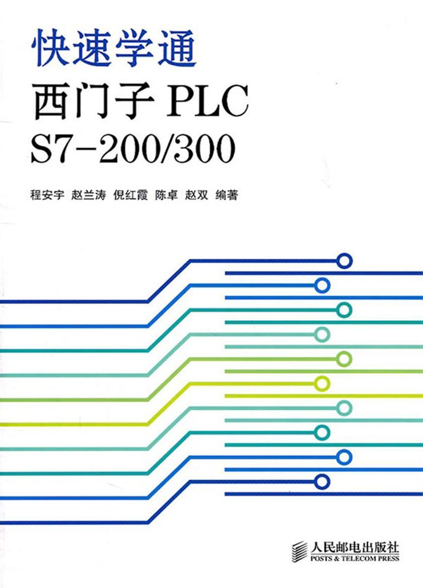 快速学通西门子PLC S7-200/300(仅适用PC阅读)