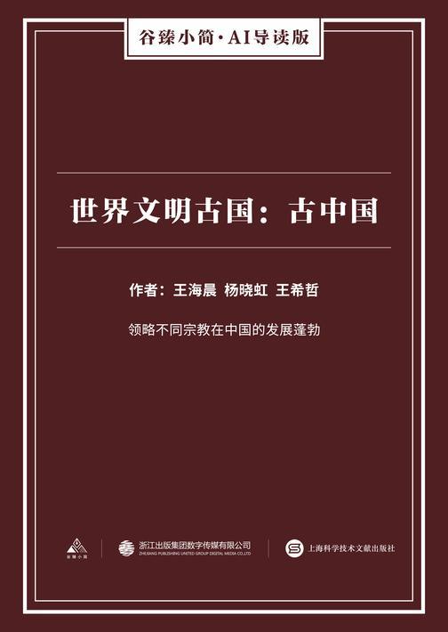 世界文明古国:古中国(谷臻小简·AI导读版)