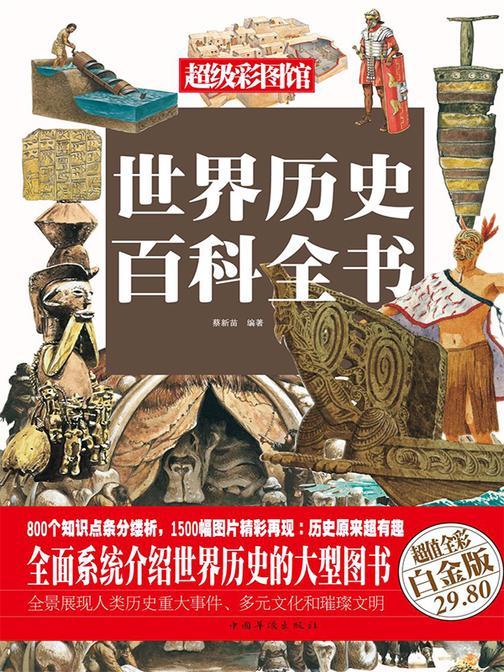 世界历史百科全书(彩图精装)
