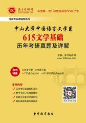 [3D电子书]圣才学习网·中山大学中国语言文学系615文学基础历年考研真题及详解(仅适用PC阅读)