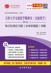 天津大学无机化学教研室《无机化学》(第4版)笔记和课后习题(含考研真题)详解(仅适用PC阅读)