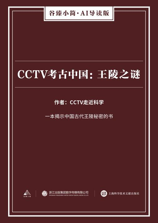 CCTV考古中国:王陵之谜(谷臻小简·AI导读版)