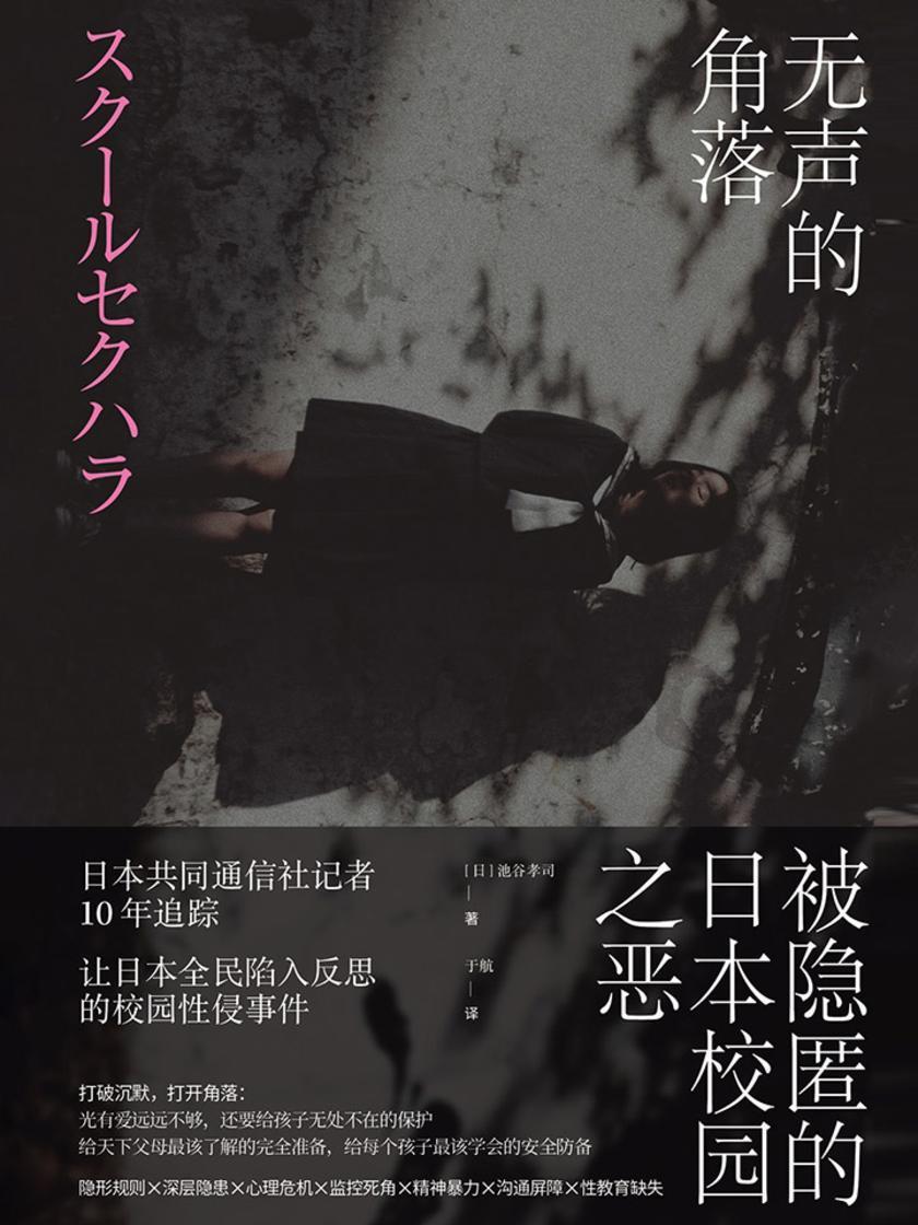 无声的角落:被隐匿的日本校园之恶(日本共同通信社记者10年追踪,让日本全民陷入反思的校园恶意性侵事件,值得收藏的教育手册)