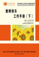 [3D电子书]圣才学习网·教师职业发展与健康指导:教师快乐工作手册(下)(仅适用PC阅读)