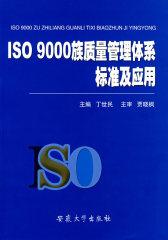 ISO9000族质量管理体系标准及应用(试读本)