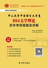 [3D电子书]圣才学习网·中山大学中国语言文学系804文学理论历年考研真题及详解(仅适用PC阅读)