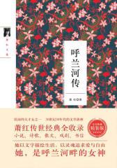 萧红文集:呼兰河传