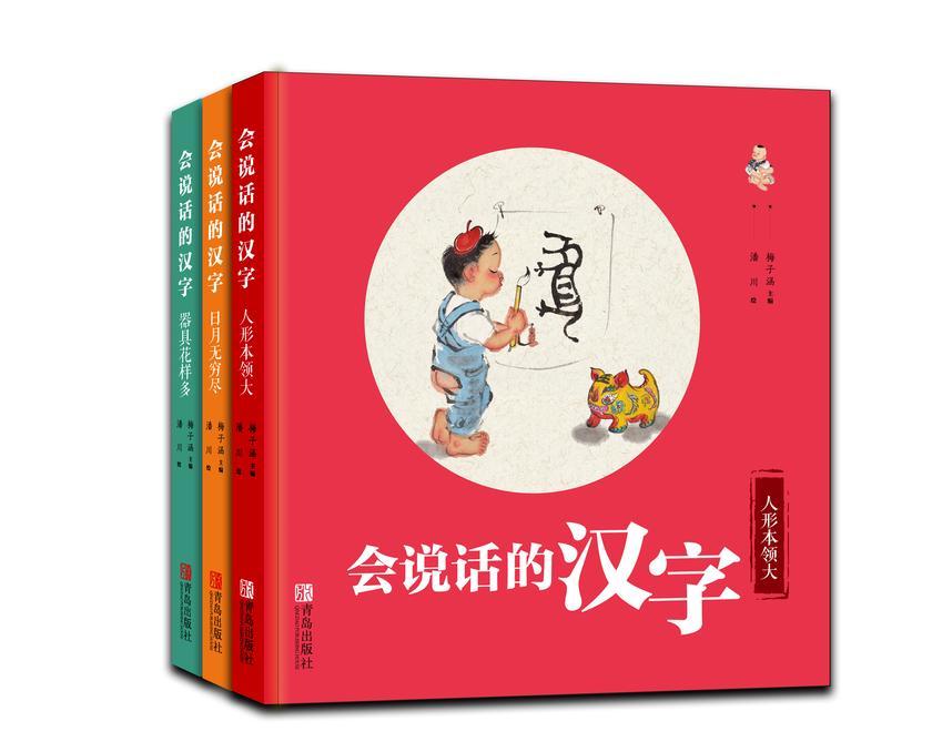 会说话的汉字(共三册)