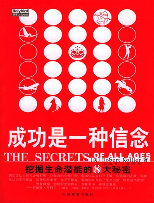 成功是一种信念:挖掘生命潜能的8大秘密