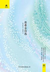 (2017再版精装)轻经典:普希金诗选