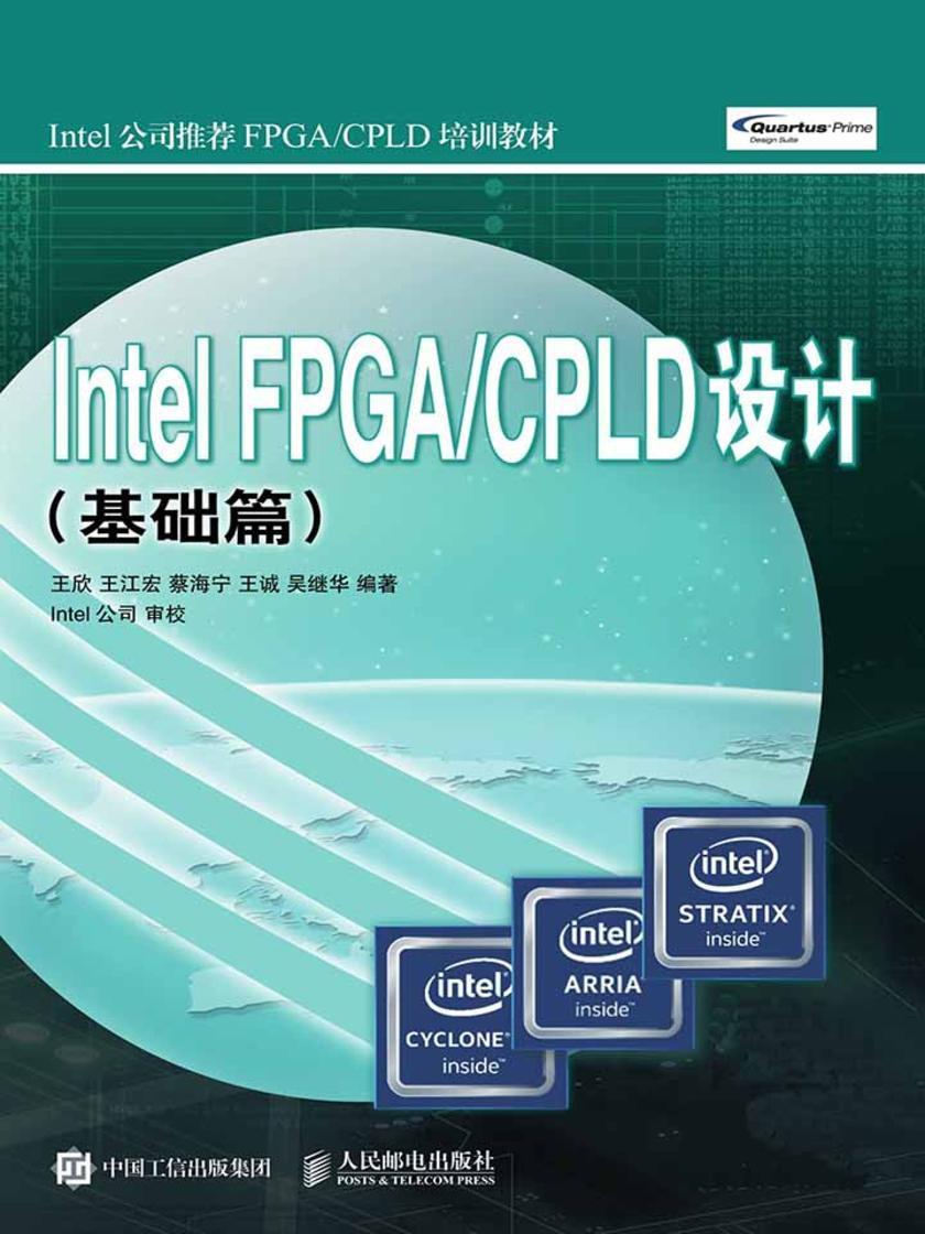 Intel FPGA/CPLD设计(基础篇)