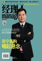 经理人 月刊 2011年12期(电子杂志)(仅适用PC阅读)