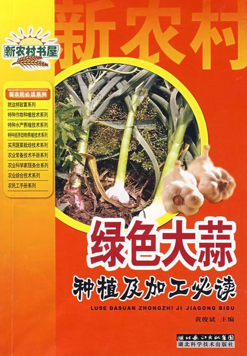 绿色大蒜种植及加工必读