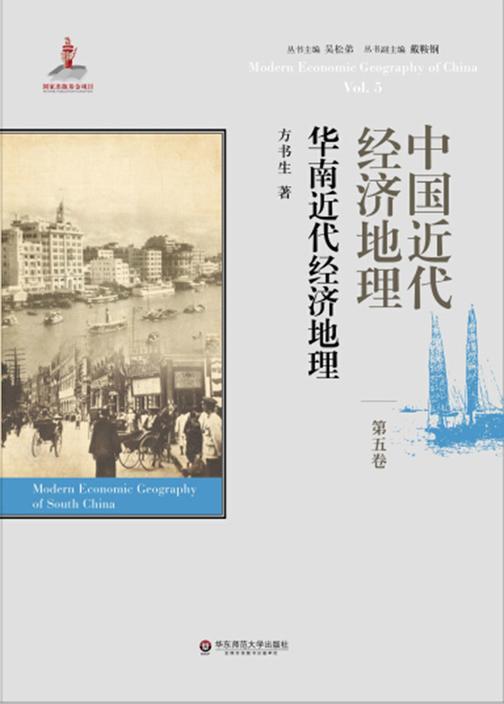 中国近代经济地理.第5卷,华南近代经济地理