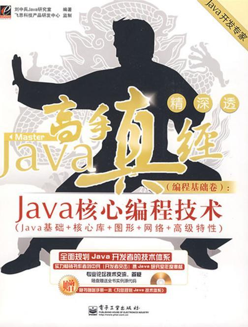 Java高手真经.编程基础卷:Java核心编程技术:Java基础+核心库+图形+网络+高级特性(仅适用PC阅读)