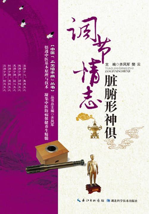 中医上工治未病丛书:调节情志脏腑形神俱