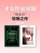 """才女作家刘颖的""""微悬恐""""惊艳之作(套装共2册)"""