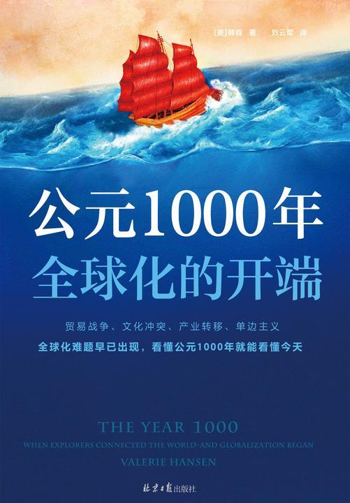 公元1000年:全球化的开端
