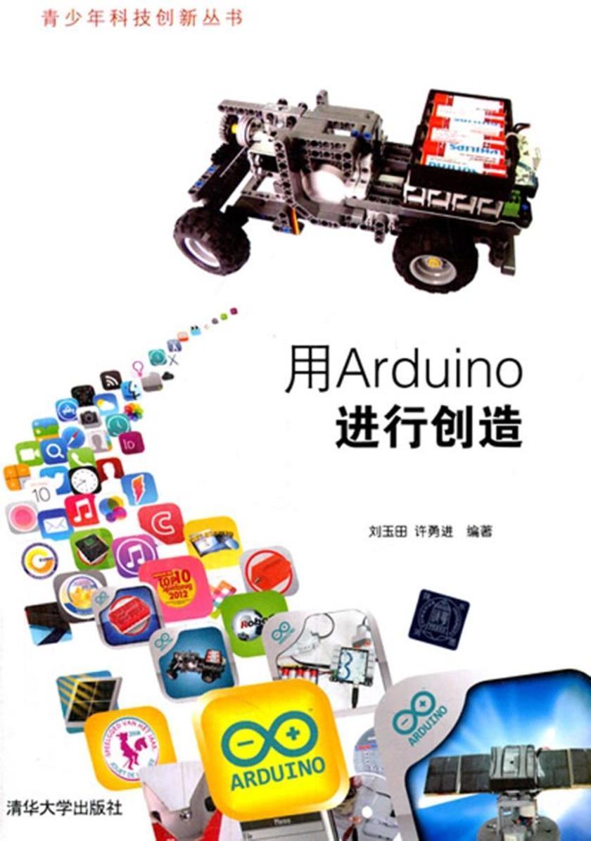 用Arduino进行创造(仅适用PC阅读)