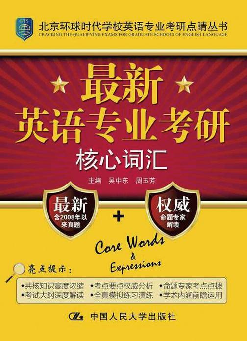 最新英语专业考研核心词汇(北京环球时代学校英语专业考研点睛丛书)