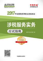 2017税务师辅导教材 涉税服务实务应试指南(仅适用PC阅读)