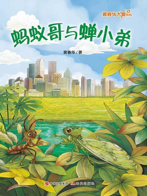 黄春华大爱系列:蚂蚁哥与蝉小弟