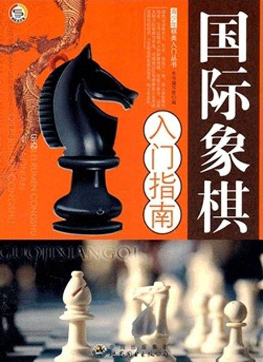 国际象棋入门指南(仅适用PC阅读)