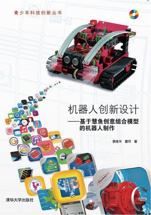 机器人创新设计——基于慧鱼创意组合模型的机器人制作(光盘内容另行下载,地址见书封底)