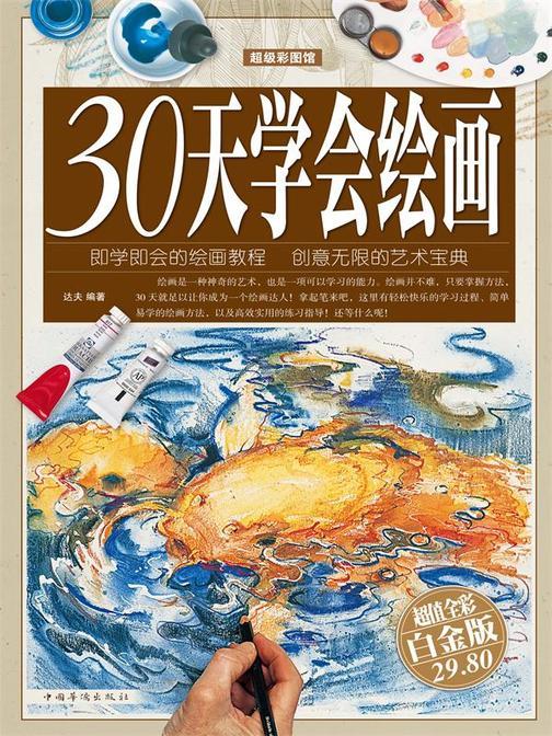 30天学会绘画(彩图精装)