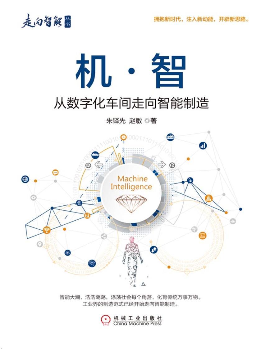 机·智:从数字化车间走向智能制造