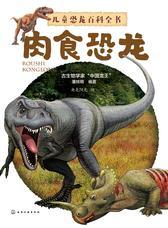 儿童恐龙百科全书.肉食恐龙