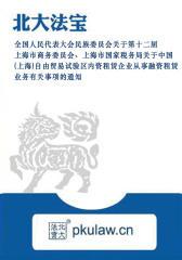 上海市商务委员会、上海市国家税务局关于中国(上海)自由贸易试验区内资租赁企业从事融资租赁业务有关事项的通知