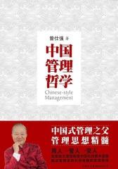 中国管理哲学