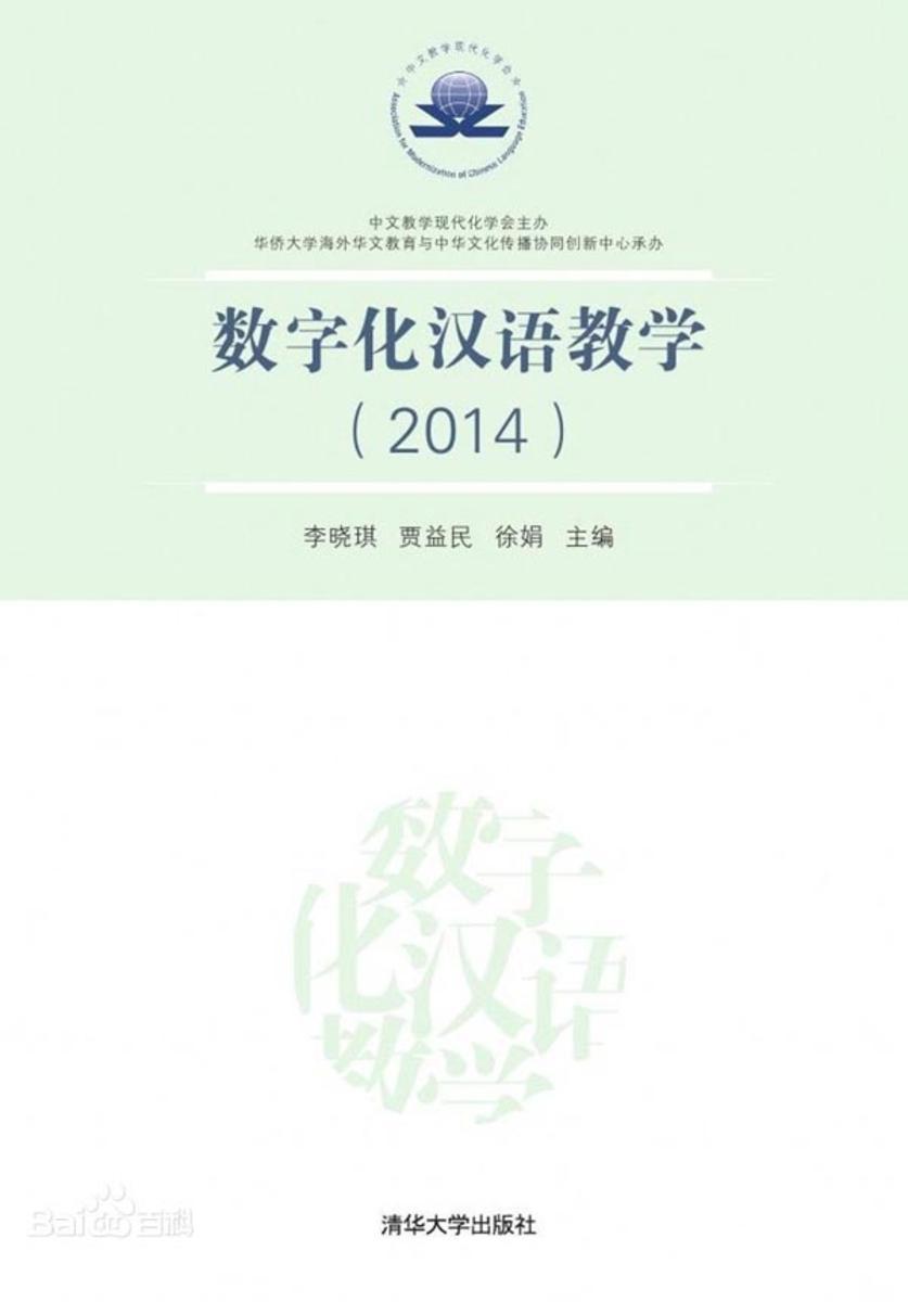 数字化汉语教学(2014)